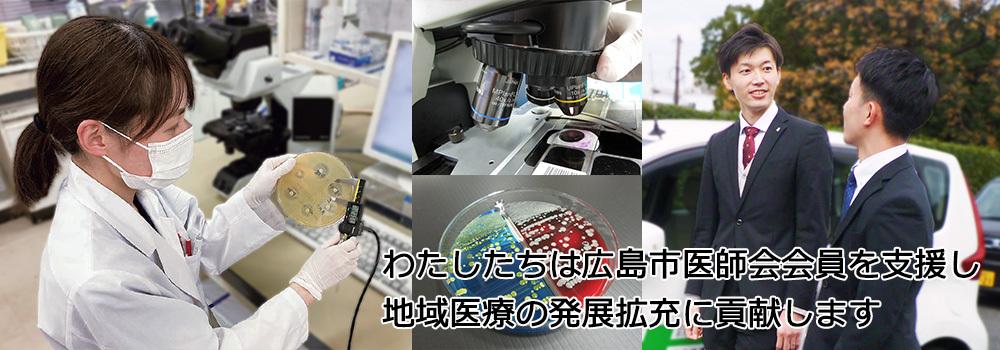 わたしたちは広島市医師会会員を支援し地域医療の発展拡充に貢献します